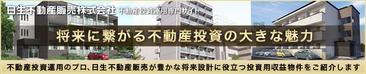 日生不動産販売株式会社 不動産投資運用専門サイト